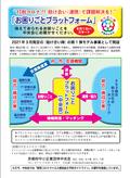 「助け合い隊」連携支援事業 第1弾 『お困りごとプラットフォーム』を開設!