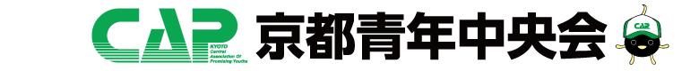 京都青年中央会
